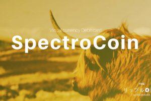 スペクトロコイン (1)