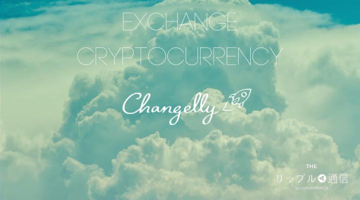 changellyのコピー2