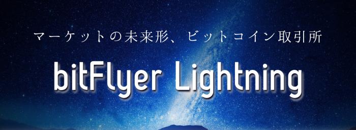 img_bitflyerlightning