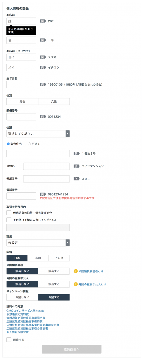 screencapture-coin-z-jp-member-home-join-1508431133218